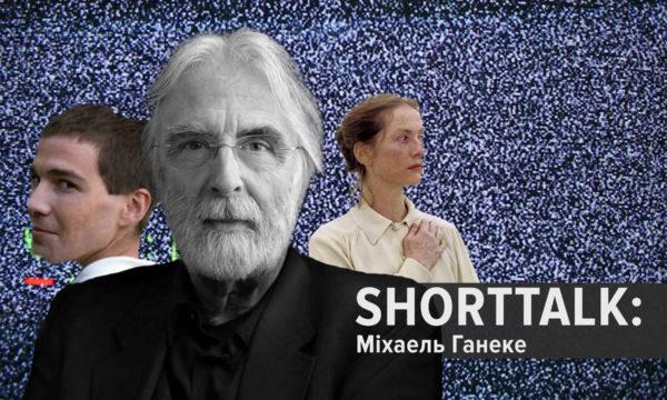 ShortTalk: Міхаель Ганеке